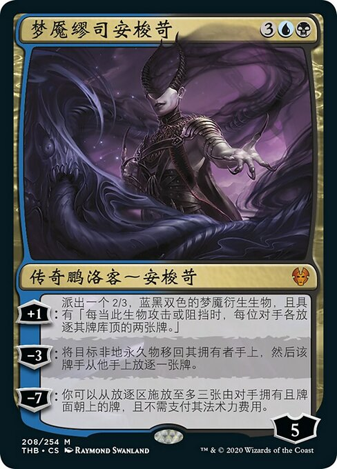 Ashiok, Nightmare Muse (THB)