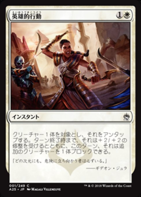 Act of Heroism (A25)