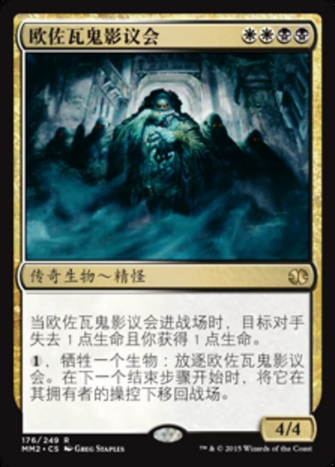 Ghost Council of Orzhova (MM2)