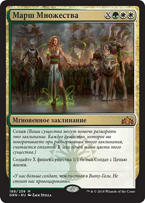 March of the Multitudes (GRN)
