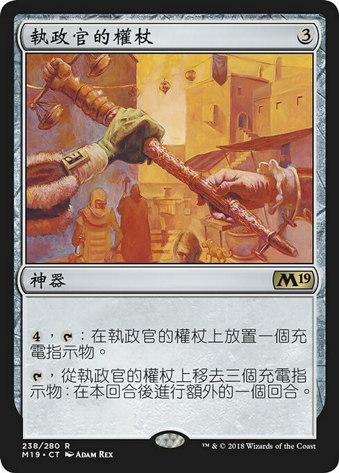 Magistrate's Scepter (M19)