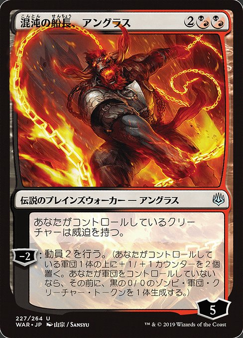 Angrath, Captain of Chaos (WAR)