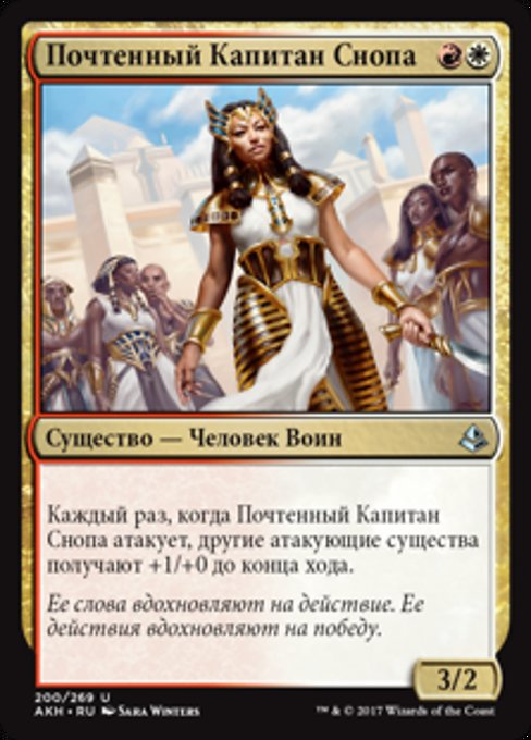 Honored Crop-Captain (AKH)