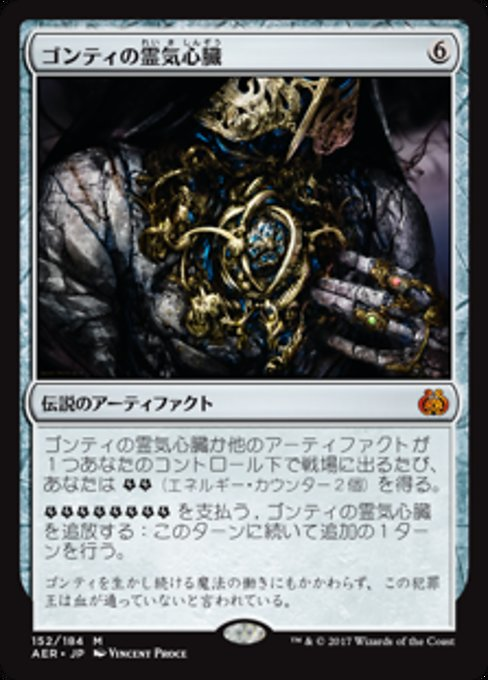Gonti's Aether Heart (AER)