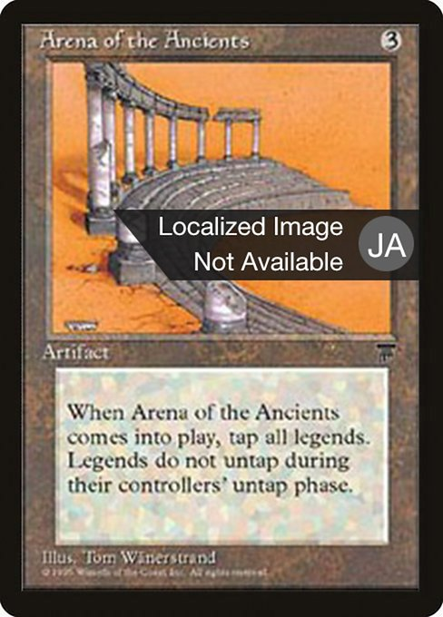Arena of the Ancients (CHR)