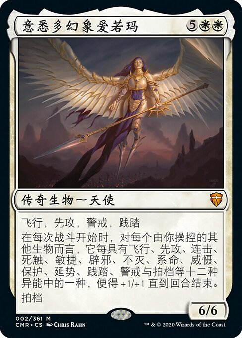 Akroma, Vision of Ixidor (CMR)