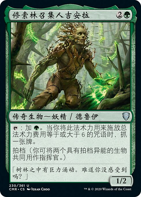 Gilanra, Caller of Wirewood (CMR)
