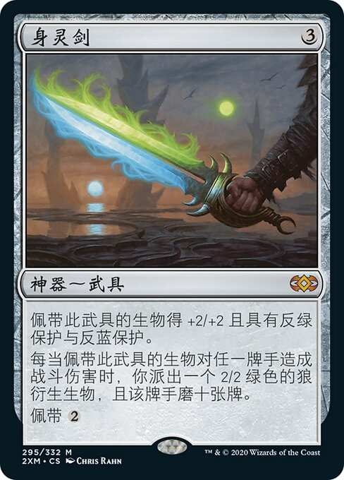 Sword of Body and Mind (2XM)