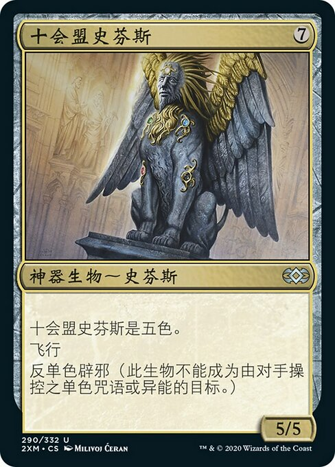 Sphinx of the Guildpact (2XM)