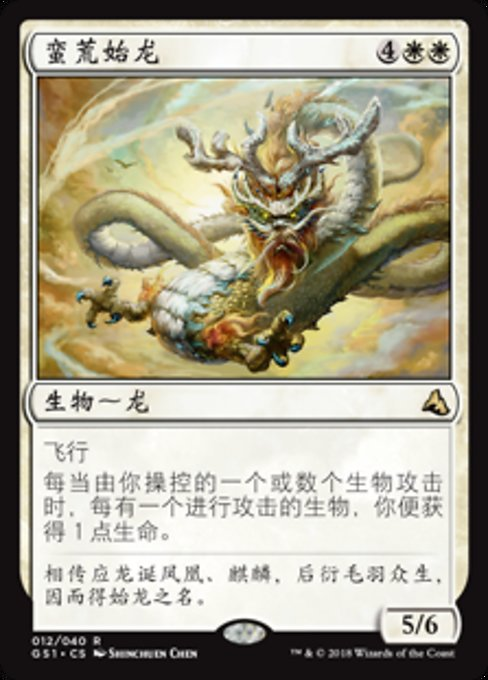 Ancestor Dragon (GS1)