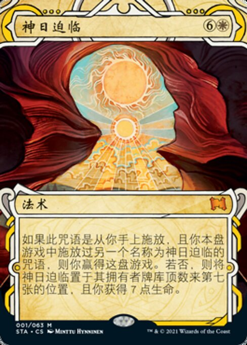 Approach of the Second Sun (STA)