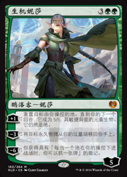 Nissa, Vital Force (KLD)