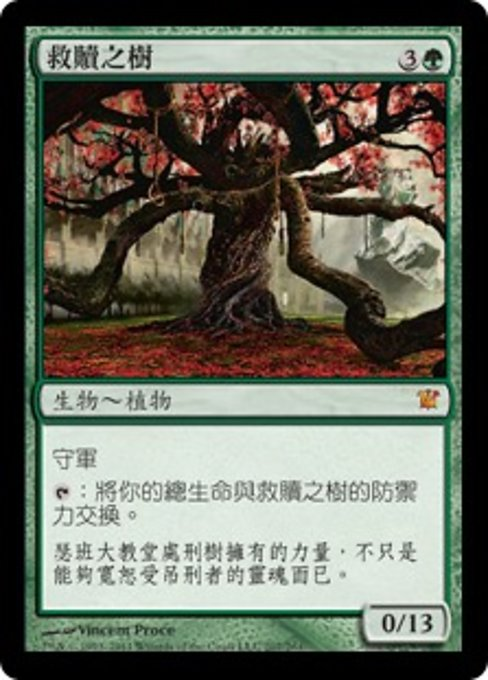 Tree of Redemption (ISD)