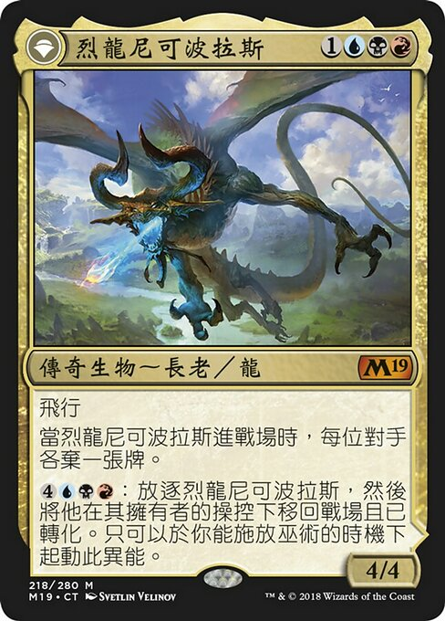 Nicol Bolas, the Ravager // Nicol Bolas, the Arisen (M19)