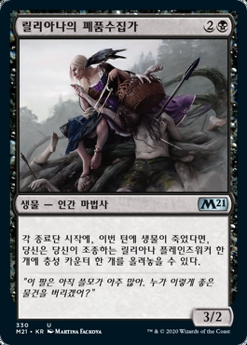 Liliana's Scrounger (M21)