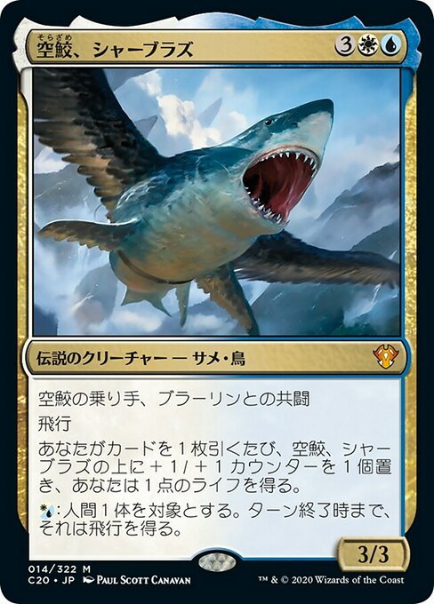 Shabraz, the Skyshark (C20)