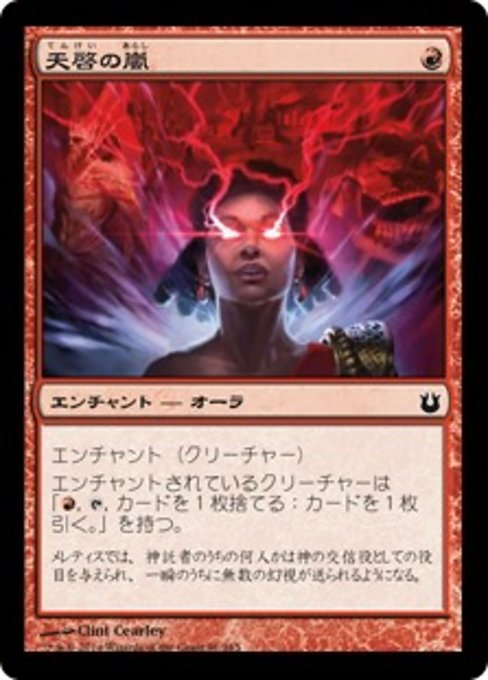 Epiphany Storm (BNG)