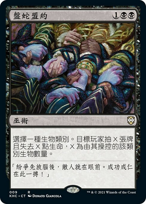 Pact of the Serpent (KHC)