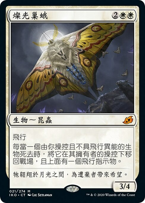 Luminous Broodmoth (IKO)