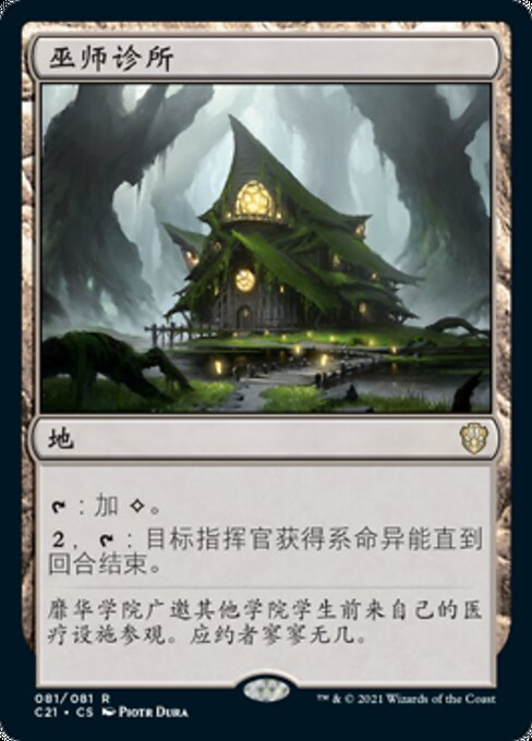 Witch's Clinic (C21)
