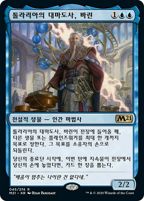 Barrin, Tolarian Archmage (M21)