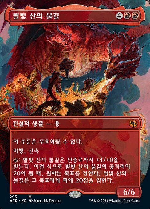 Inferno of the Star Mounts (AFR)