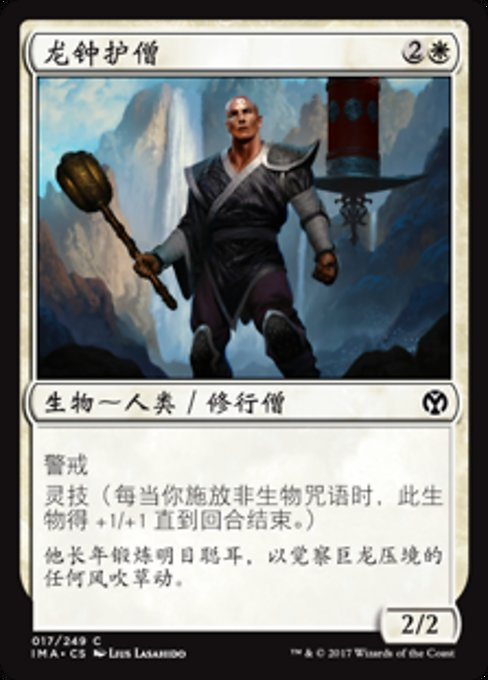 Dragon Bell Monk (IMA)