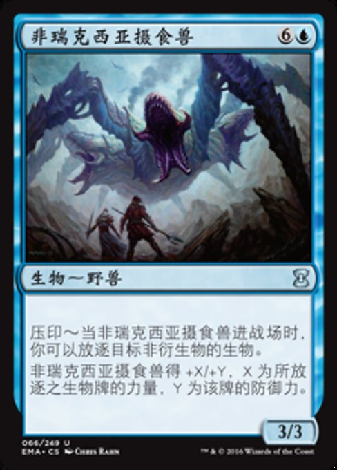 Phyrexian Ingester (EMA)