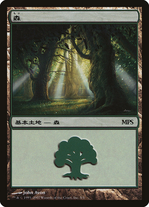 Forest (PMPS07)