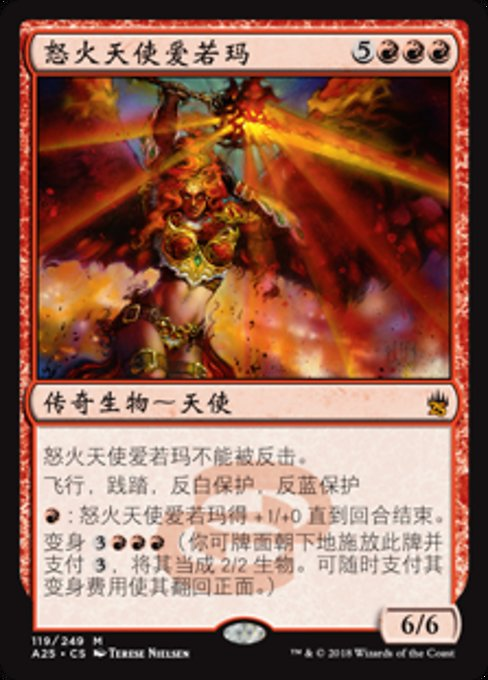 Akroma, Angel of Fury (A25)