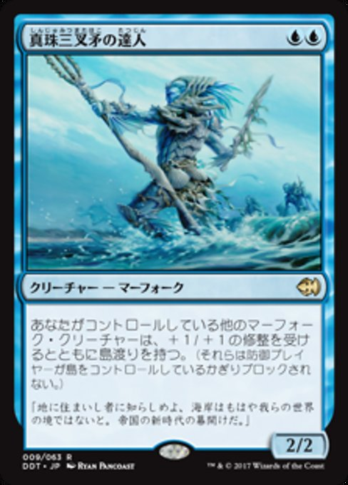 Master of the Pearl Trident (DDT)