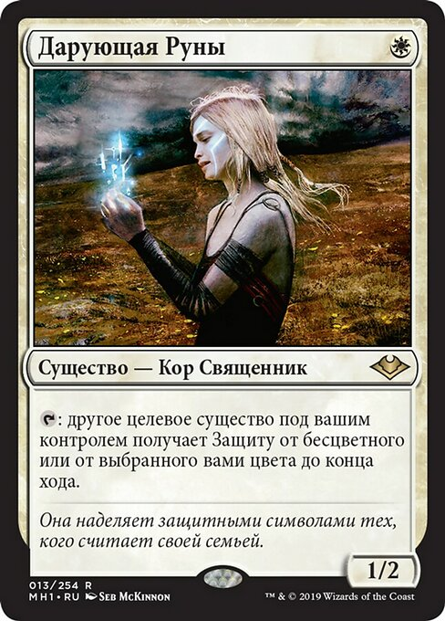 Giver of Runes (MH1)