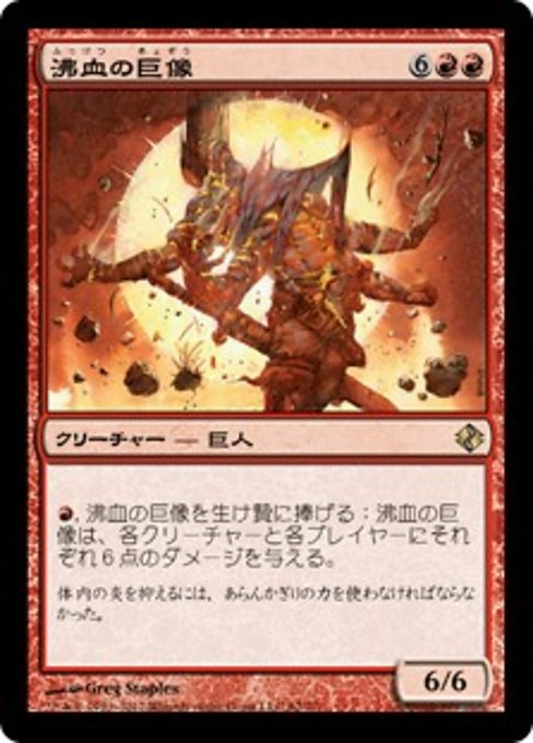 Bloodfire Colossus (DDI)