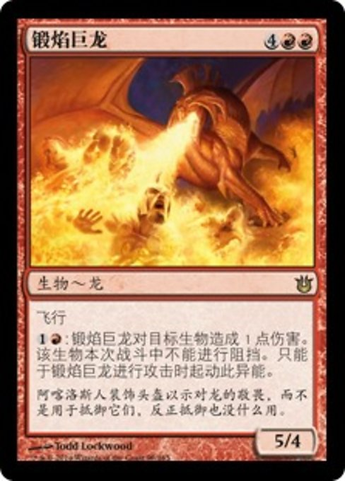 Forgestoker Dragon (BNG)