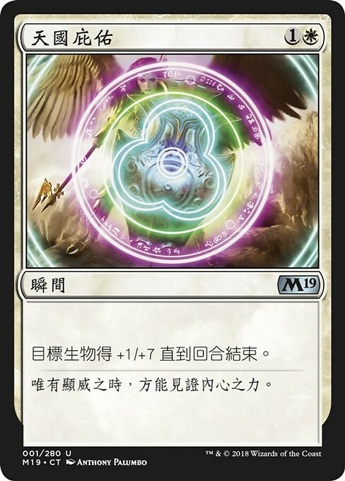 Aegis of the Heavens (M19)