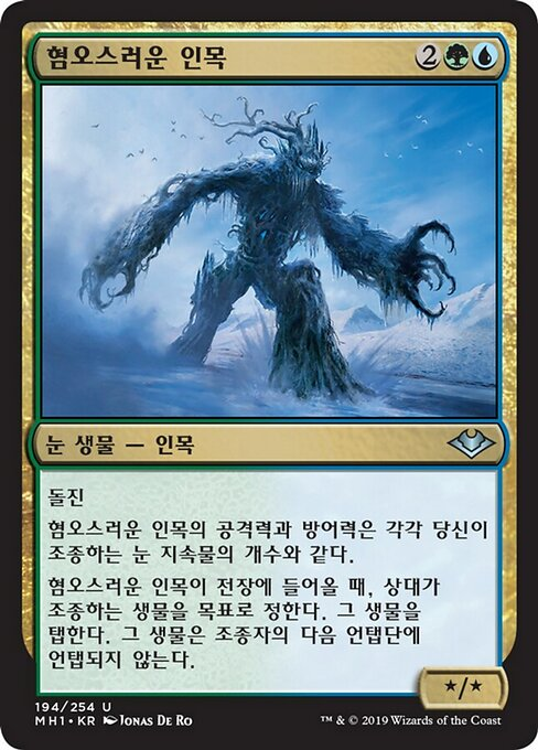 Abominable Treefolk (MH1)