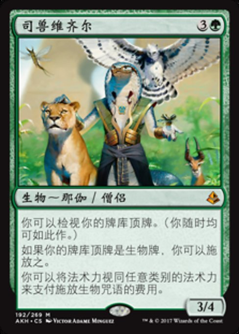 Vizier of the Menagerie (AKH)