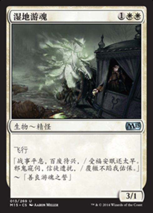 Geist of the Moors (M15)