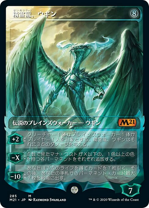 Ugin, the Spirit Dragon (M21)