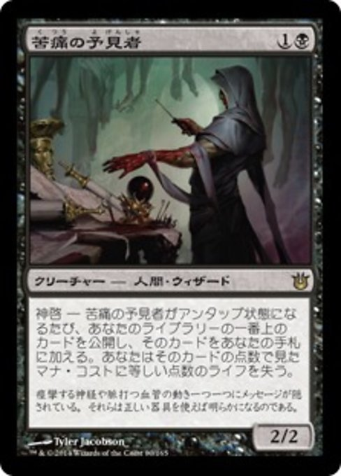 Pain Seer (BNG)