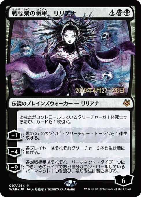 Liliana, Dreadhorde General (PWAR)