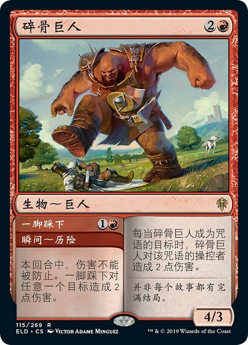 Bonecrusher Giant // Stomp (ELD)