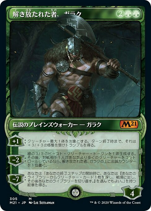 Garruk, Unleashed (M21)