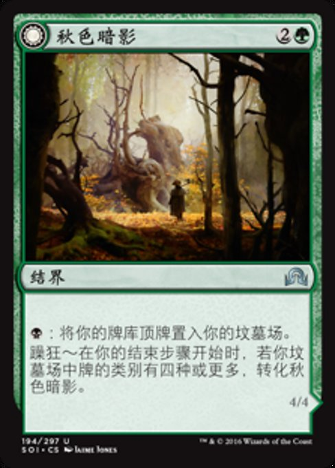 Autumnal Gloom // Ancient of the Equinox (SOI)