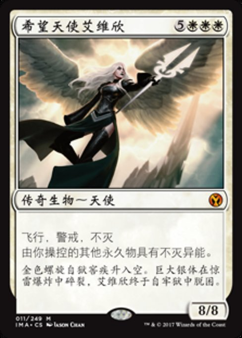 Avacyn, Angel of Hope (IMA)