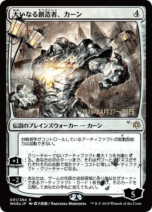 Karn, the Great Creator (PWAR)