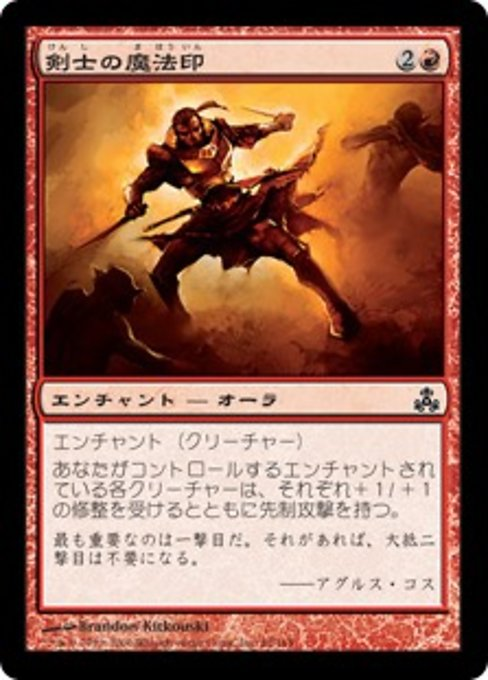 Fencer's Magemark (GPT)