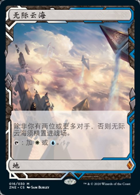 Sea of Clouds (ZNE)