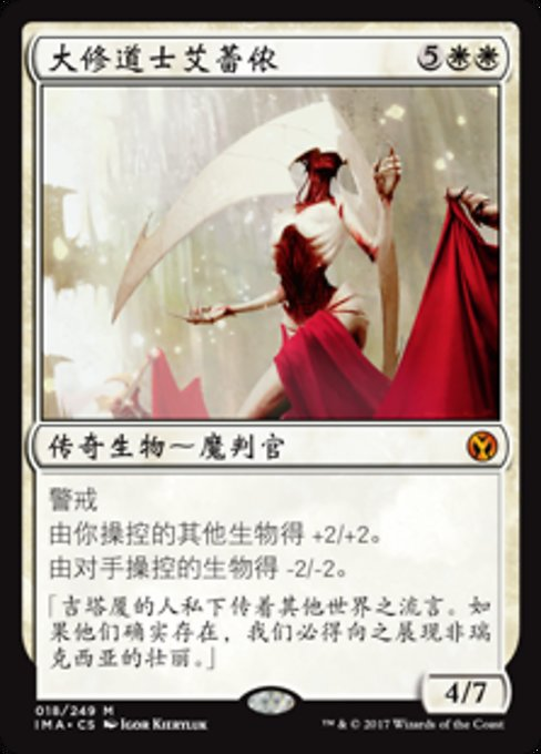 Elesh Norn, Grand Cenobite (IMA)