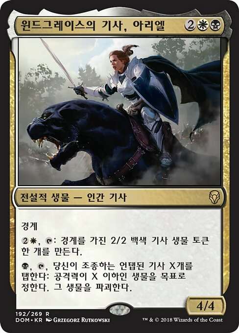 Aryel, Knight of Windgrace (DOM)